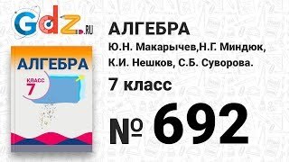 № 692- Алгебра 7 класс Макарычев