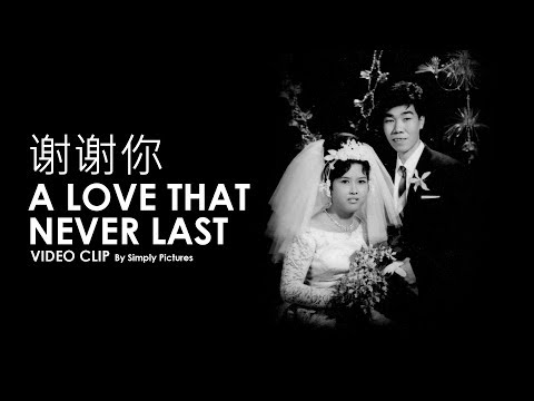 Xie Xie Ni (谢谢你) - A Love That Never Last by Simply Pictures