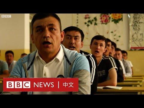 走進中國新疆的「思想轉化營」- BBC News