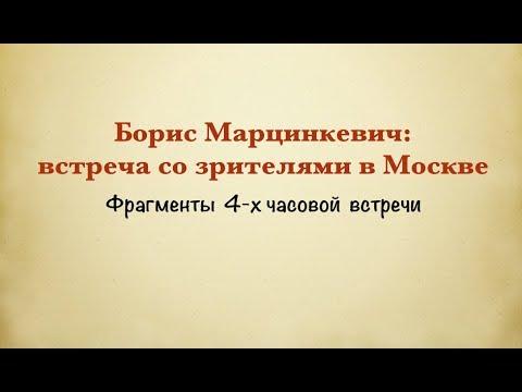 Марцинкевич:Геоэнергетический узел на Ближнем Востоке и разговор с Джангировым