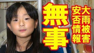 安否情報・無事です!【岡山キッズタレントsana(さな7歳)】 thumbnail