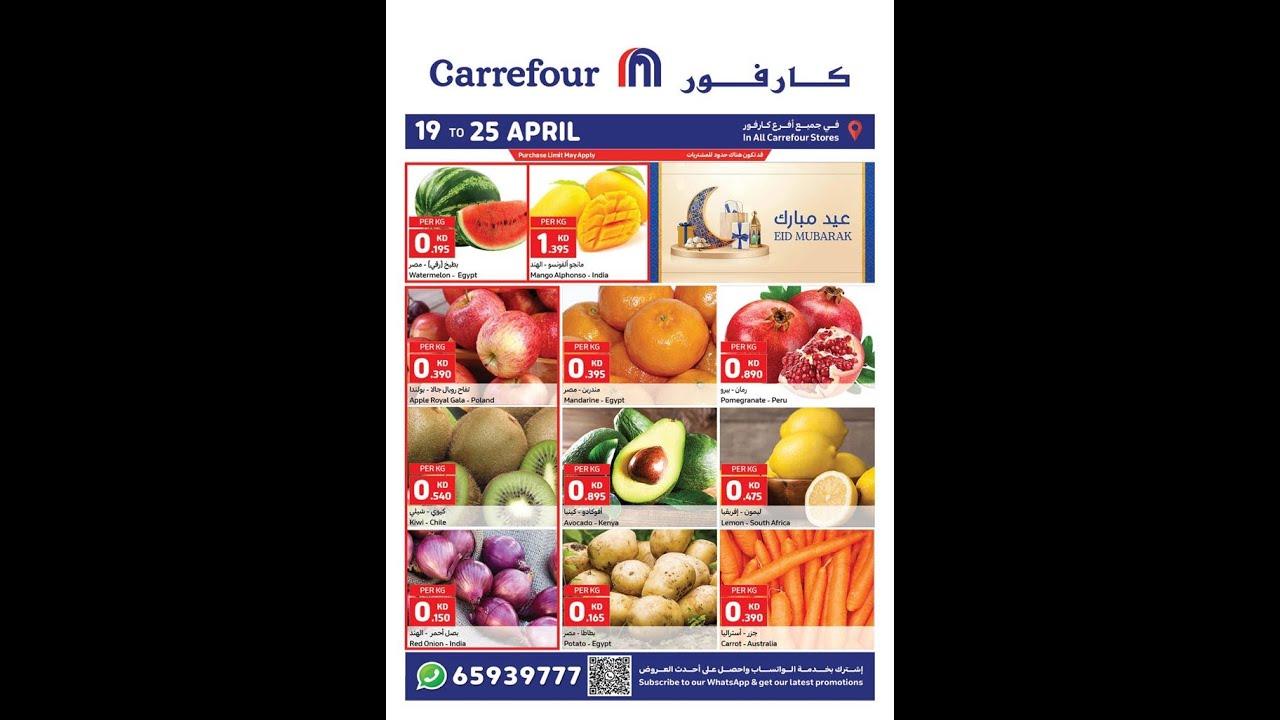 d5657f968  عروض كارفور الكويت 19 يونيو 2019 يستمر حتي 29 يونيو 2019 Carrfour - YouTube