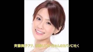 斉藤舞子アナ、泥酔してカバちゃんのカバンに吐く 動画を見てください!