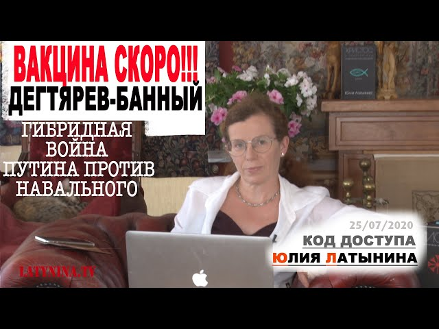 Юлия Латынина / Код Доступа / 25.07.2020 / LatyninaTV /