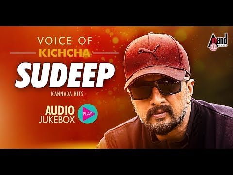 Voice of Kichcha Sudeep Hits | Kannada Selected Songs 2017 | Aananda Audio Video