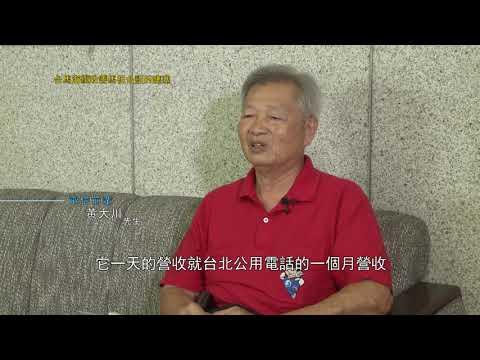【口述歷史—黃大川】台馬海纜改善馬祖公話的壅塞