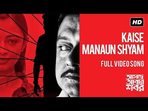 Kaise Manaun Shyam | Asche Abar Shabor |...