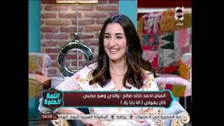 اللمة الحلوة - احمد خالد صالح : انا وhلدي كان عصبي جدا في البيت لكنه كان يهدأ بسرعة