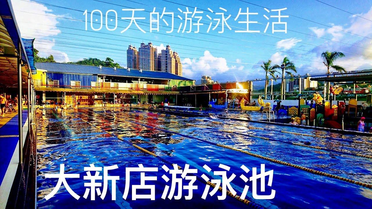 100天游泳生活!Day 20   #100天計劃,連續游泳一百天