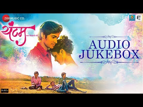 Yuntum Marathi Movie Audio (Mp3 Songs) Jukebox