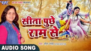 Superhit राम भजन 2017 - सीता पूछे राम से - Seema Sanehi - Hindi Ram Bhajan 2017