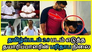 Producer sad about Tamilpadam 2.0