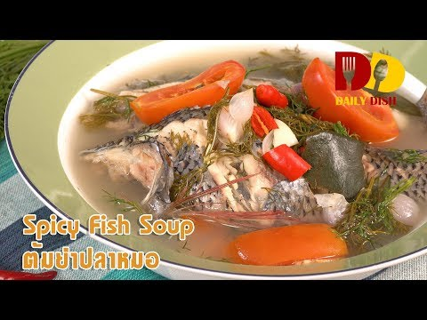 Spicy Fish Soup | Thai Food | ต้มยำปลาหมอ