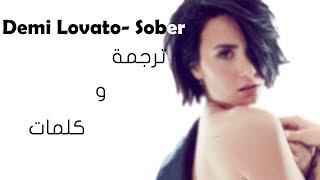 Demi Lovato - Sober ترجمة و كلمات