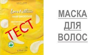 Увлажняющая маска смузи для сухих волос Банан 41957 Орифлэйм Наталья Невзорова