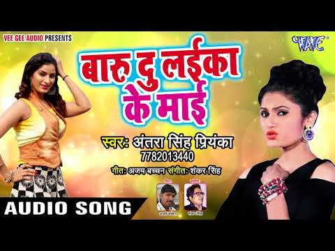 NEW BHOJPURI SONGS 2018 - Antra Singh Priyanka - Baru Du Laika Ke Mai - Bhojpuri Hit Songs