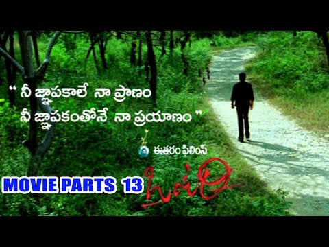 Ontari Movie Parts 13/13 || Gopichand, Bhavana, Ali, Sunil || Ganesh Videos