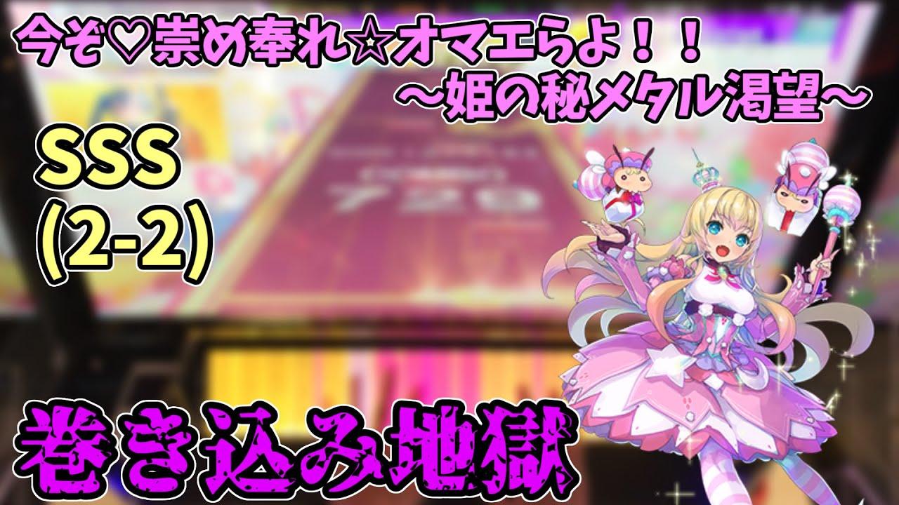 【チュウニズム】今ぞ♡崇め奉れ☆オマエらよ!!~姫の秘メタル渇望~ SSS(2-2)