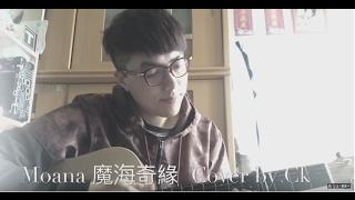 Moana 魔海奇緣主題曲How Far I'll Go [中文版/粵語] guitar cover by C...
