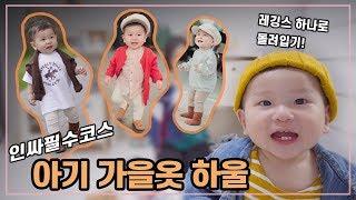 아기옷 하울 | 가을패션 룩북 | 남자아기 옷 코디하기…