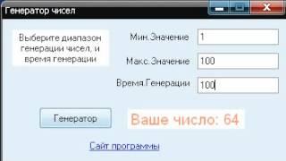 Генератор чисел