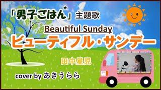 田中星児さんの歌う「ビューティフル・サンデー」をアレンジして、歌っ...