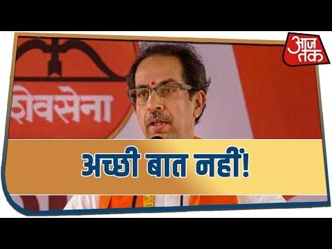 Shiv Sena और BJP के लिए शुभ नहीं हैं ये संकेत | चुनाव को लेकर लगायी जाने लगी अटकलें