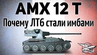 AMX 12 t - Почему некоторые ЛТ6 стали имбами