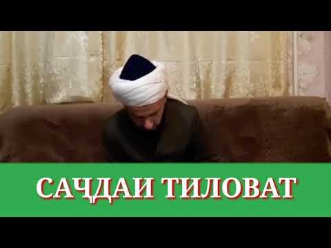 САҶДАИ ТИЛОВАТ/ДОМУЛЛО АБДУЛКОДИР