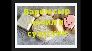 Самый подробный рецепт сыра сулугуни и чечил в домашних условиях