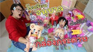 โรงเรียนอนุบาล กล่องกระดาษ สุดป่วน! | BOX FORT Nursery | แม่ปูเป้ เฌอแตม Tam Story