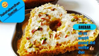 जालीदार हलवाई जैसा घेवर बनाने की सीक्रेट वाली विधि-Ghevar recipe/एकबार बनाओ और पुरे महीने खाओ घेवर.