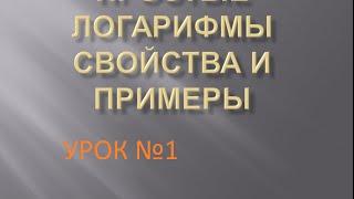 """Урок №1 """"Логарифмы"""""""