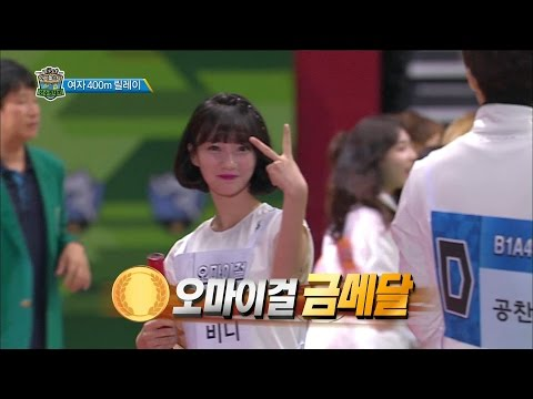 【TVPP】OH MY GIRL - W 4×100m relay, 오마이걸 - 400M 계주 금메달! @2016 Idol Star Championship