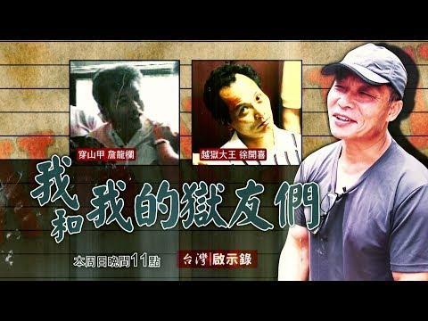 台灣啟示錄 全集20171112 我和我的獄友們 關押不住的犯罪天才/愛上一個黑道大哥: 他叫做陳興餘,今年58歲,但其中有32年都是在牢獄裡頭度過的。他還記得第一次坐牢的時候女兒才剛剛出生,結果一晃眼他都已經當阿公了,他女兒曾經跟他說過,父女倆相聚最多的地點不是在看守所就是在監獄裡頭,因為這一句話讓這位昔日四海幫的堂主下定決心他要金盆洗手,以前的幫眾小弟都不敢相信這位曾經呼風喚雨的黑幫老大現在他在做這件事情。 是什麼樣的一個女人能夠死心蹋地看著自己心愛的男人關了又關、關了又關,整整關了32年,她還能夠不離不棄呢?李智惠是陳興餘生命中最重要的女人,兩人的愛情故事從一場車禍說起。  ●更多精彩內容請鎖定 《台灣啟示錄Youtube官方頻道連結》 https://www.youtube.com/user/ettvapocalypse
