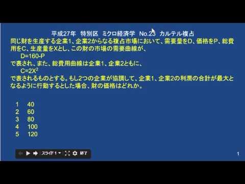 平成27年・特別区・ミクロ経済学...