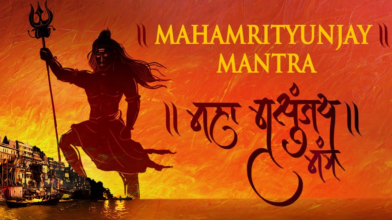 Maha mrityunjaya mantra free download by suresh wadkar
