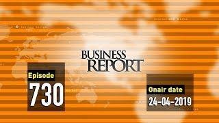 বিজনেস রিপোর্ট | ২৪ এপ্রিল | Bangla Business News | Business Report 2019