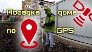 ПОСАДКА ДОМА по GPS. Как же все это быстро происходит.