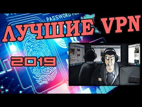 Как выбрать VPN? Лучшие VPN-сервисы 2019
