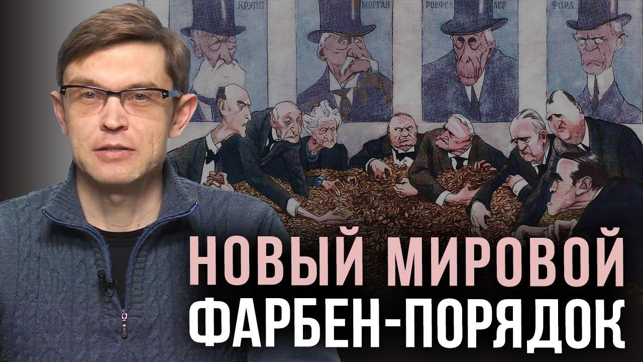 Новый мировой Фарбен-порядок. Дмитрий Перетолчин