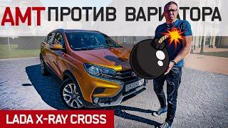 Lada XRAY Cross вариатор VS АМТ