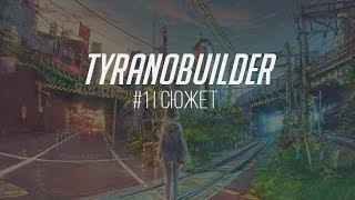 Tyranobuilder - Урок первый | Сюжет