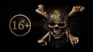 ПАРОДИЯ на Пираты карибского моря 5, трейлер на русском языке