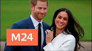 Свадьба принца Гарри и Меган Маркл в Британии - Москва 24