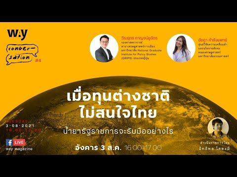 เมื่อโลกไม่สนใจไทยแล้ว น้ำยารัฐราชการจะรับมืออย่างไร