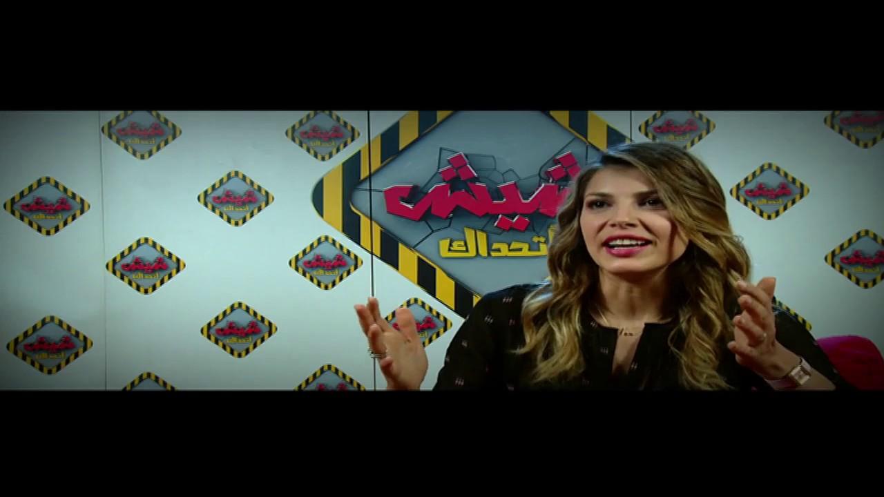 Chiche Atahaddak N°22 Zahra Harkat