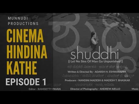Cinema hindina Kathe  | ಸಿನಿಮಾ ಹಿಂದಿನ ಕಥೆ | episode 1 | Adarsh H Eshwarappa |Director of shuddhi