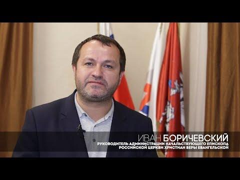 Поздравление Ивана Боричевского с Рождеством Христовым и Новым годом