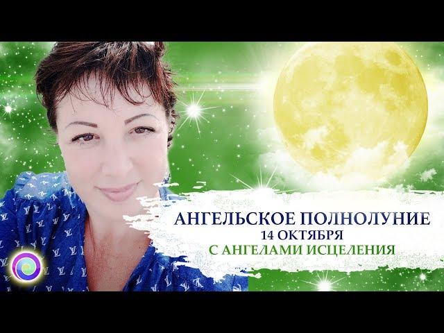 АНГЕЛЬСКОЕ ПОЛНОЛУНИЕ 14 октября с ангелами исцеления — Оксана Лежнева